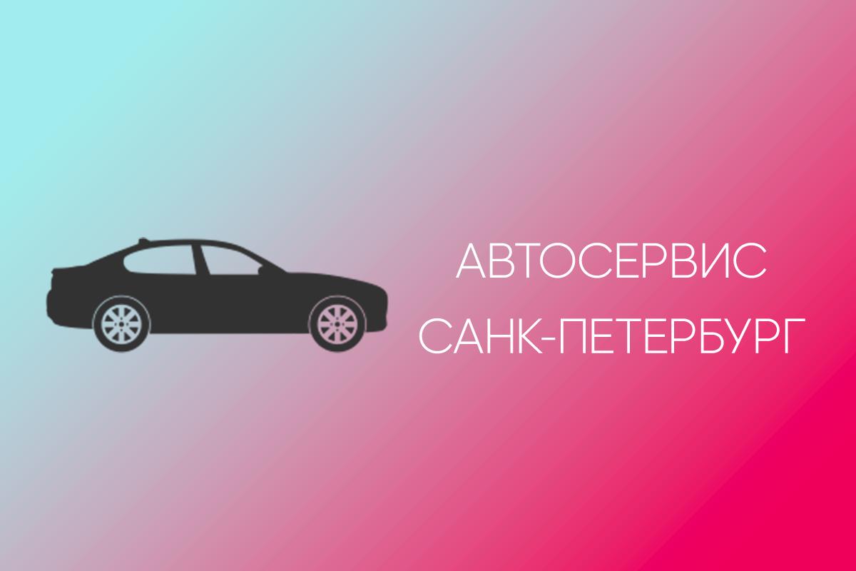 Продвижение автосервиса в СПб